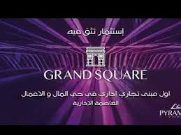Grand Square Mall New Capital commercial – administrative – medical