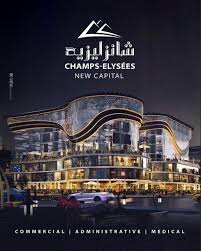 Champs-Elysées Mall New Capital Pyramids Developments