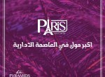 Paris Mall Pyramids Developments New Capital